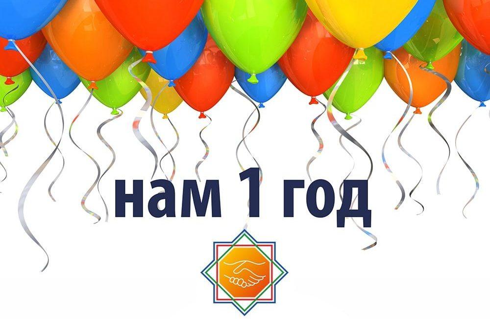 Поздравление с 1 годом фирмы 869